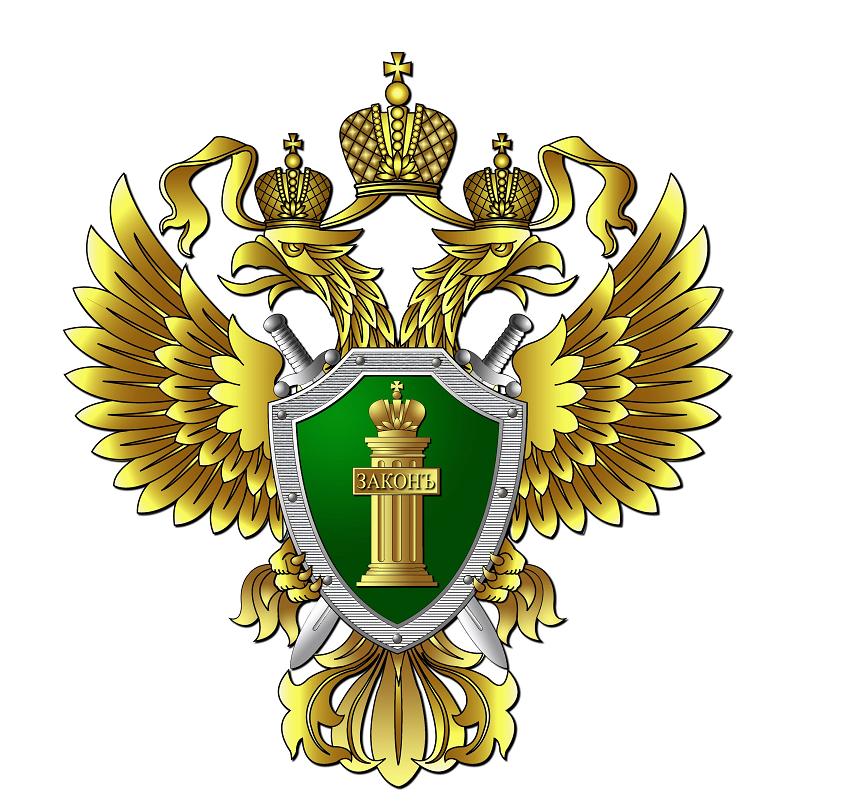 Прокуратура Курганской области